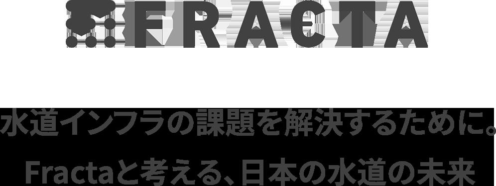 FRACTAロゴ