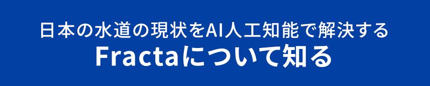 日本の水道の現状をAI人工知能で解決するFractaについて知る