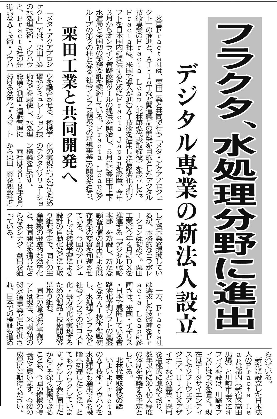 水道新聞(8月24日)